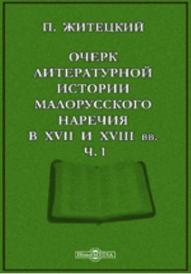 Очерк литературной истории малорусского наречия в XVII и XVIII вв: публицистика, Ч. 1