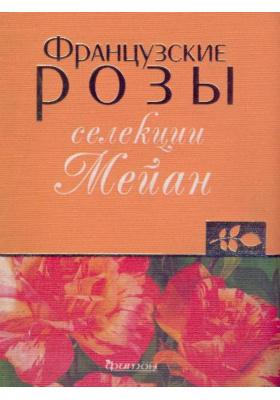 Французские розы селекции Мейан