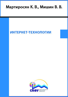 Интернет-технологии: учебное пособие