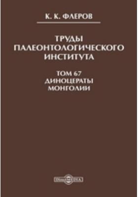 Труды Палеонтологического института. Т. 67. Диноцераты Монголии