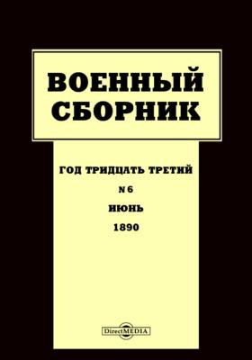 Военный сборник: журнал. 1890. Т. 193. №6