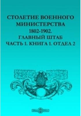 Столетие Военного Министерства 1802-1902. Главный Штаб Отдел 2: публицистика, Ч. 1. Книга 1