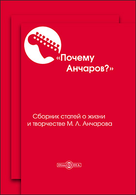 Почему Анчаров? : сборник: публицистика. Книга 1. Сборник статей о жизни и творчестве М. Л. Анчарова