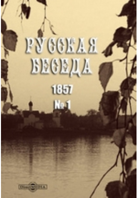 Русская беседа. 1857. № 1