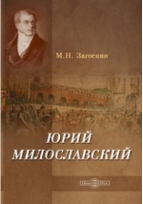 Юрий Милославский, или Русские в 1612 году: художественная литература