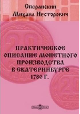Практическое описание монетного производства в Екатеринбурге 1780 г.: публицистика