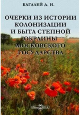 Очерки из истории колонизации и быта степной окраины Московского государства: монография