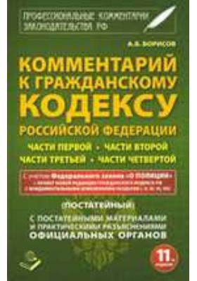 Комментарий к ГК РФ. (постатейный): практическое пособие, Ч. 1-2-3-4