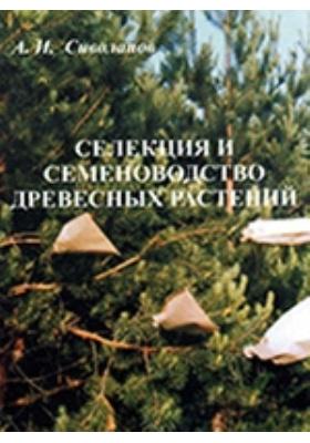 Селекция и семеноводство древесных растений: учебное пособие