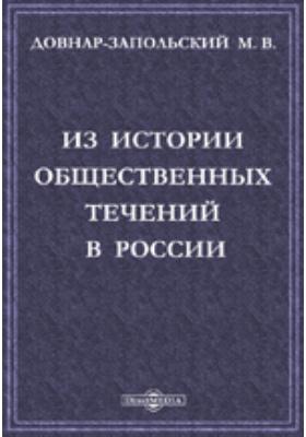 Из истории общественных течений в России: публицистика