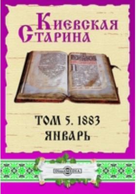 Киевская Старина: журнал. 1883. Том 5, Январь