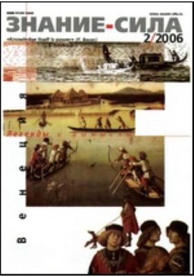 Знание-сила: журнал. 2006. № 2
