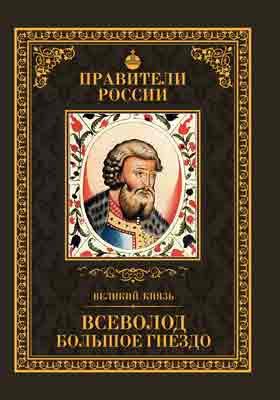 Т. 6. Всеволод Большое Гнездо : 19 октября 1154 – 13 апреля 1212