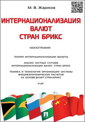 Интернационализация валют стран БРИКС: монография