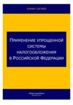 Применение упрощенной системы налогообложения в Российской Федерации