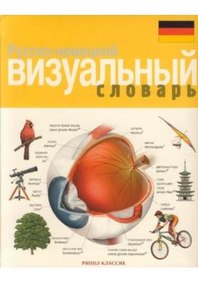 Русско-немецкий визуальный словарь = The Mini Visual Dictionary
