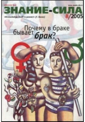Знание-сила. 2005. № 8