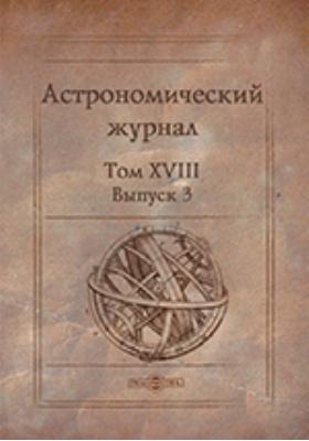 Астрономический журнал: газета // Astronomical journal of the Soviet Union. 1941. Т. XVIII, Вып. 3
