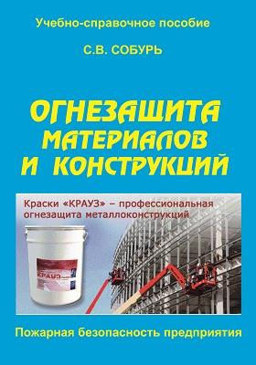 Огнезащита материалов и конструкций: учебно-справочное пособие