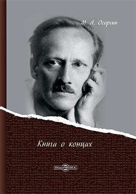 Книга о концах: художественная литература