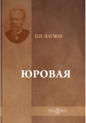 Юровая: художественная литература