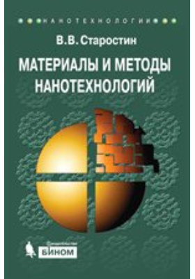 Материалы иметоды нанотехнологий: учебное пособие