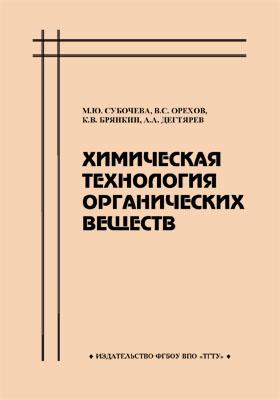 Химическая технология органических веществ: учебное пособие, Ч. 1