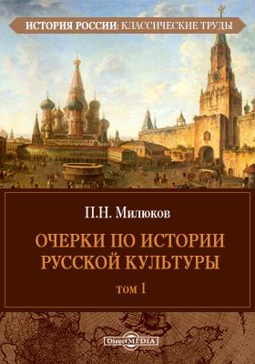 Очерки по истории русской культуры: публицистика. Т. 1