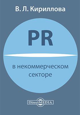 PR в некоммерческом секторе: практическое пособие