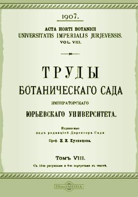 Труды Ботанического сада Императорского Юрьевского университета. Т. 8