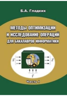 Методы оптимизации и исследование операций для бакалавров информатики Линейное программирование: учебное пособие, Ч. 1. Введение в исследование операций