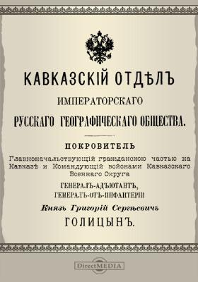 Кавказский отдел Императорского Русского географического общества