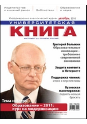 Университетская книга: информационно-аналитический журнал. 2010. декабрь