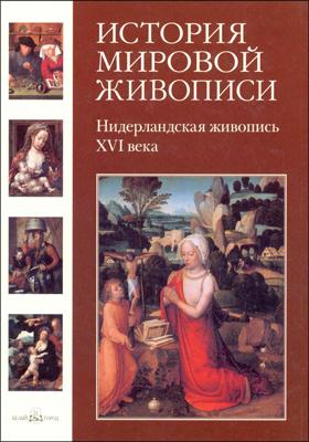 История мировой живописи. Т. 7. Нидерландская живопись XVI века