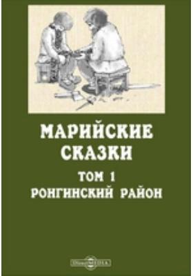 Марийские сказки: художественная литература. Т. 1. Ронгинский район