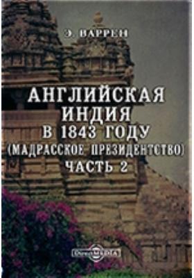 Английская Индия в 1843 году (Мадрасское президентство), Ч. 2