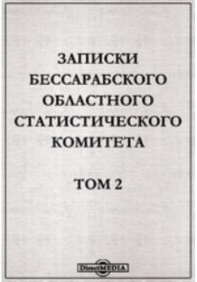 Записки Бессарабского областного Статистического Комитета: документально-художественная литература. Т. 2