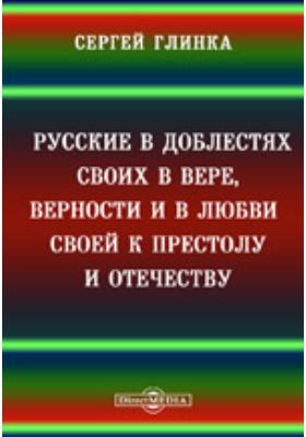Русские в доблестях своих, в вере, верности и в любви своей к престолу и отечеству: научно-популярное издание. Кн. 2