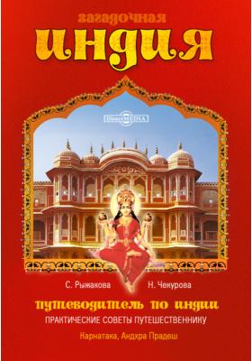 Путеводитель по Индии (практические советы путешественнику): Карнатака, Андхра Прадеш