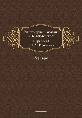 Эпистолярное наследие С. В. Смоленского : переписка с С. А. Рачинским. 1883-1902: монография