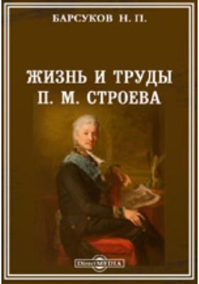 Жизнь и труды П. М. Строева
