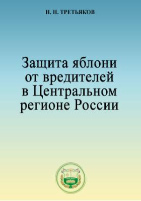 Защита яблони от вредителей в Центральном регионе России