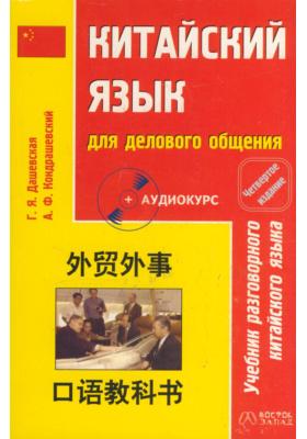 Китайский язык для делового общения : 4-е издание