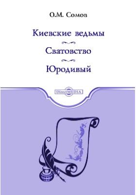 Киевские ведьмы. Сватовство. Юродивый