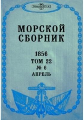 Морской сборник: журнал. 1856. Т. 22, № 6, Апрель