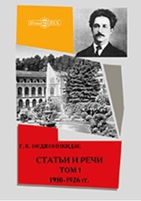 Статьи и речи. Т. 1. 1910-1926 гг
