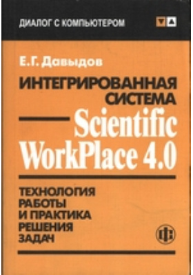 Интегрированная система Scientific Workplace 4.0 : Технология работы и практика решения задач: практическое пособие