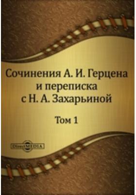 Сочинения А. И. Герцена и переписка с Н. А. Захарьиной. В семи томах. Т. 1