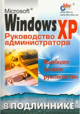 Microsoft Windows XP. Руководство администратора