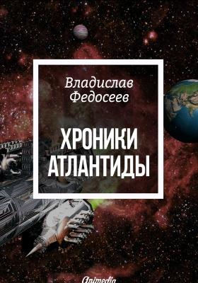 Хроники Атлантиды: художественная литература. Кн. 1